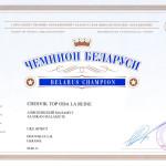 Аляскинский маламут Рейна (Chesvik-Top Oda La Reine) – Чемпион Белоруссии