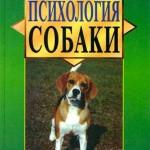 Психология собаки