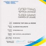 Сертификат Супер Гранд Чемпиона Украины