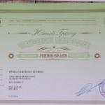 Сертификат Гранд Чемпиона Byara Northern Sunrise