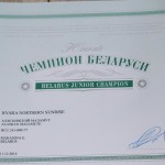 Сертификат Чемпиона Беларуси Byara Northern Sunrise