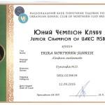 Сертификат Чемпиона Северных Ездовых Собак