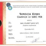 Сертификат Гольфа Чемпиона Северных Ездовых Собак